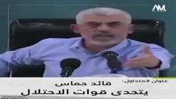 قائد حركة حماس يحي السنوار يتحدي جيش الاحتلال ويعود لمنزله سيرا علي الأقدام
