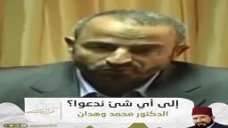 إلى أي شئ ندعوا؟ -- الدكتور محمد وهدان