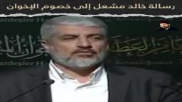 رسالة خالد مشعل إلى خصوم الإخوان المسلمين