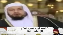 """الدكتور محمد موسى الشريف يتحدث عن """"فلسطين في فكر الإمام الشهيد حسن البنا"""""""