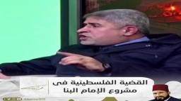 القضية الفلسطينية فى مشروع الإمام البنا