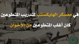 معارك الاخوان فى فلسطين ج 1
