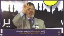 الرئيس مرسي: كلنا مقاومون ما حيينا ولا شبر للصهاينة في كامل أرض فلسطين