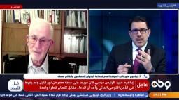 منير: جماعة الإخوان لم تر من السلطة القائمة أي نية للعودة إلى الحق وتأييد الإعدام بحق 12 مواطنا أكبر دليل