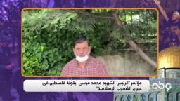 """كلمة د عامر البوسلامة:  مؤتمر """"الرئيس الشهيد أيقونة فلسطين في عيون الشعوب الإسلامية"""""""