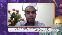 """كلمة محمد الفرا - من قطاع غزة▪️ مؤتمر """"الرئيس الشهيد أيقونة فلسطين في عيون الشعوب الإسلامية"""""""