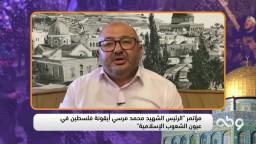 """كلمة ناصر الهدمي▪️ مؤتمر """"الرئيس الشهيد أيقونة فلسطين في عيون الشعوب الإسلامية""""▪️"""