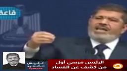 بالأرقام.. الرئيس مرسي يتحدث عن سرقة أموال بملايين الدولارات قام بها شفيق في صفقة طائرات مشبوهة