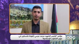 """كلمة محمد أبو وردة▪️ مؤتمر """"الرئيس الشهيد أيقونة فلسطين في عيون الشعوب الإسلامية""""▪️"""