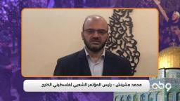 """كلمة محمد مشينش▪️ مؤتمر """"الرئيس الشهيد أيقونة فلسطين في عيون الشعوب الإسلامية""""▪️"""