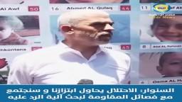 رئيس حركة حماس : الاحتلال يحاول ابتزازنا وسنجتمع مع فصائل المقاومة لبحث آلية الرد عليه
