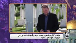 """د. كنعان موسيتش(البوسنة والهرسك) ▪️ مؤتمر """"الرئيس الشهيد أيقونة فلسطين في عيون الشعوب الإسلامية"""