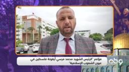"""كلمة عزيز الهناوي(المغرب)▪️ مؤتمر """"الرئيس الشهيد أيقونة فلسطين في عيون الشعوب الإسلامية""""▪️"""