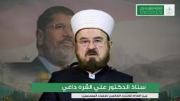 كلمة سماحة الشيخ أ.د/ علي القره داغي: في حق الشهيد محمد مرسي رجل قضايا الأمة