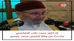 د. محمد راتب النابلسي يرثي الرئيس د.محمد مرسي بكلمات من ذهب