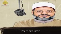 أنا عبد الرحمن البر وهذه قصتي