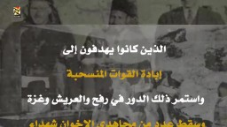 معارك الاخوان فى فلسطين ج 2