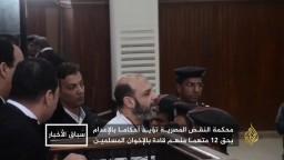 تأييد أحكام الإعدام الظالمة ضد قيادات جماعة الإخوان وقيادات بثورة ٢٥ يناير