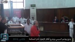 المرشد العام لجماعة الإخوان يصدع بالحق والصدق أمام محاكم الانقلاب موضحا أسس ومبادئ الإخوان