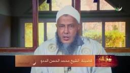 روح الحج مع فضيلة الشيخ محمد الحسن الددو  - حفظه الله