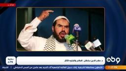 من هو د. صلاح الدين سلطان؟