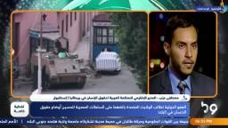 مصطفى عازب: مصر تعيش حالة قمعية فيما يخص ملف حقوق الإنسان