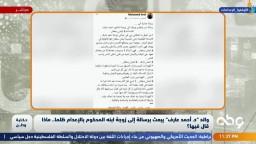 """والد """"د. أحمد عارف"""" يبعث برسالة إلى زوجة ابنه المحكوم بالإعدام ظلما.. ماذا قال فيها؟"""