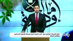 """▪️ كلمة للأستاذ """"إبراهيم منير"""" نائب المرشد العام لجماعة الإخوان والقائم بأعماله"""