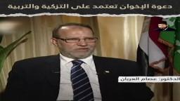 """الدكتور عصام العريان """" منهج الإخوان لايعتمد على الحشد والتعبئة بقدر مايعتمد على التزكية والتربية """""""