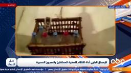 الداخلية المصرية تواصل تصفية المعتقلين بالإهمال الطبي المتعمد