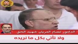 لأجل ذلك تخلص نظام السيسي من الدكتور عصام العريان