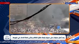 ▪️  بعد ثمان سنوات على مجزرة رابعة مازال النظام المري يخشى لعنة الدماء في قبورها