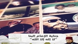"""الشيخ كشك: جناية الإمام البنا """"لاإله إلا الله""""."""