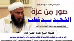 صور من عزة وثبات الشهيد الاستاذ سيد قطب رحمه الله تعالى