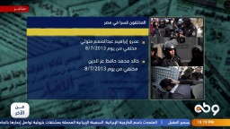 أسماء مختفيين قسريا في مصر ولم يظهروا إلى الآن