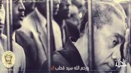رفض أن يعتذر لعبد الناصر فخلّد اسمه بالدماء .. سيّد قطب شهيد الحقّ والحرية