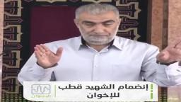 الشيخ كمال الخطيب يتحدث عن ظروف انضمام الشهيد سيد قطب للإخوان