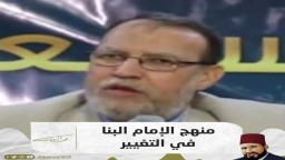 الدكتور عصام العريان رحمه الله يتحدث عن منهج الإمام البنا في التغيير.