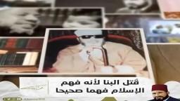 """الشيخ كشك رحمه الله """"قتل الإمام البنا لأنه فهم الإسلام فهماً صحيحاً""""."""