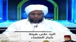 الدكتور عبد الحي يوسف يرد على هيئة كبار العلماء باعتبار الإخوان جماعة إرهابية