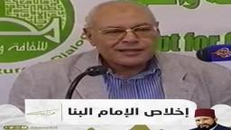الدكتور العوا يتحدث عن إخلاص الإمام البنا رحمه الله.