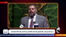 د. عبد الرحمن البر.. عالم أزهري ثائر خلف القضبان رغم الحكم عليه ظلما بالإعدام