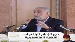 دور الإمام البنا تجاه القضية الفلسطينية