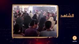 بالأدلة جـ ـرائم النظام وحرق خيام المعتصمين وقتـ ـل آلاف المصريين