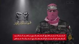 الناطق باسم كتائب القسام: نعد أسرانا بأنهم سيتحررون قريبا