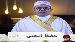 مقاصد حفظ النفس عند الإمام حسن البنا