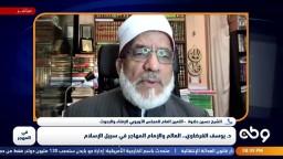 عندما يتحدث التلميذ عن أستاذه، شاهد كيف تحدث الشيخ حسين حلاوة عن د. يوسف القرضاوي