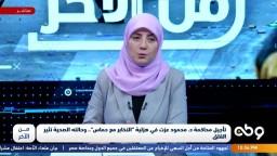 """تأجيل محاكمة د. محمود عزت في هزلية """" التخابر مع حـ ـمـ ـاس """".. وحالته الصحية تثير القلق"""