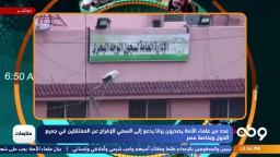 بيان من علماء الأمة يدعو إلى السعي للإفراج عن المعتقلين في جميع الدول وبخاصة مصر