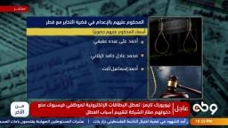 تعرف علي أسماء المحكوم عليهم بالإعدام في القضية الهزلية التخابر مع قطر
